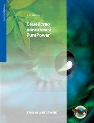 Семейство двигателей PurePower® - Pratt & Whitney