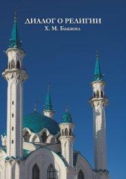 Диалог о религии - Islam Center