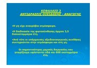 ΚΕΦΑΛΑΙΟ 3 ΑΝΤΙΔΡΑΣΕΙΣ ΟΞΕΙΔΩΣΗΣ - ΑΝΑΓΩΓΗΣ