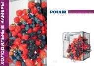 Холодильные камеры - холодильное оборудование POLAIR