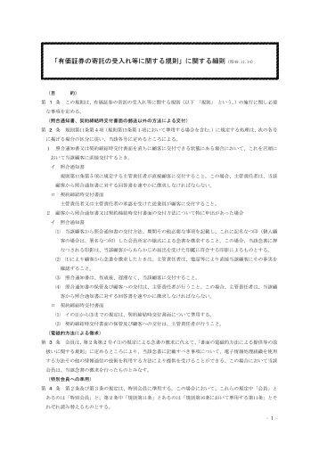「有価証券の寄託の受入れ等に関する規則」に関する細則(昭49.11.14)