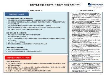 当面の主要課題(平成24年7月策定)への対応状況 ... - 日本証券業協会