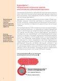 Буденофальк® в клинической практике - Page 3