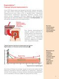 Буденофальк® в клинической практике - Page 4