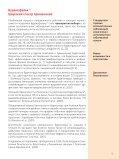 Буденофальк® в клинической практике - Page 6