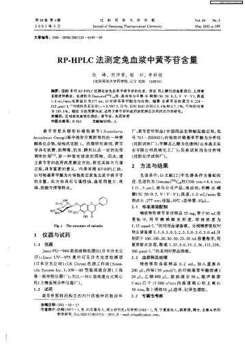 RP.HPLC法测定兔血浆中黄芩苷含量 - 沈阳药科大学图书馆