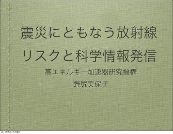 高エネルギー加速器研究機構 野尻美保子 - KEK研究情報Web