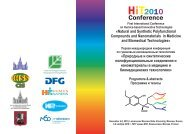 Â«Natural and Synthetic Polyfunctional Compounds and ... - Humus.ru