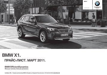 Загрузить. Скачать, Действующий прайс-лист на BMW X1 (PDF ...