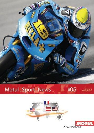 Американская гонка спортивных автомобилей; Французская