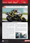 Американская гонка спортивных автомобилей; Французская - Page 2