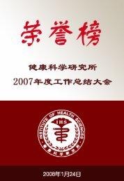 2007年度荣誉榜(pdf) - 健康科学研究所
