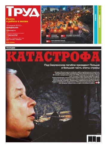 Под Смоленском погибли президент Польши и большая ... - Труд