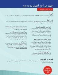 حملة من أجل أطفال بال تدخني - Campaign for Tobacco-Free Kids