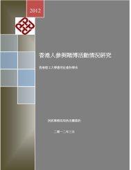 Poly - Gambling Report - TC - 928554 www.hab.gov.hk