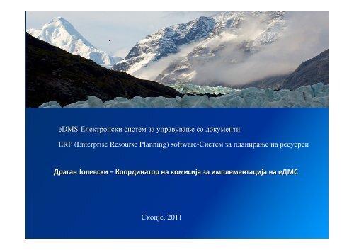 Интегриран информациски систем - Царинска управа на ...