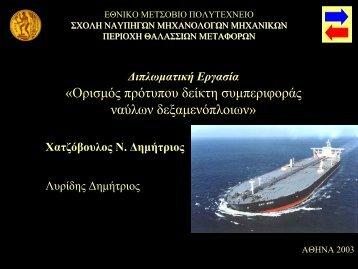«Ορισμός πρότυπου δείκτη συμπεριφοράς ναύλων δεξαμενόπλοιων»