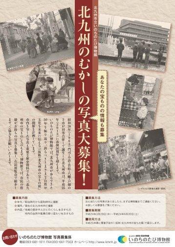 Untitled - 北九州市立 いのちのたび博物館【自然史・歴史博物館】