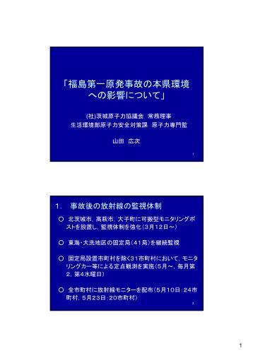 福井県全市町村アワード発行一覧 - JARL.COM
