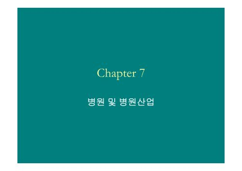 Chapter 7 - KOCW