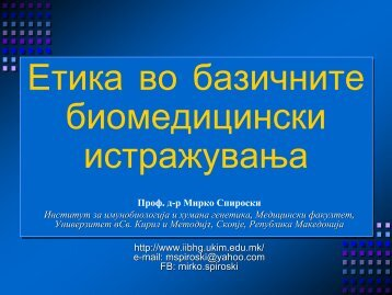 """Предавање 7 - Универзитет """"Св. Кирил и Методиј"""""""