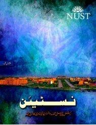 THE NUSTIAN (Urdu) 2010-11