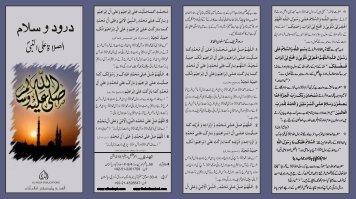 Darud final 21aug09 - Farhat Hashmi