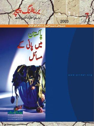 Briefing Paper 7 WaterIssues Urdu - PILDAT