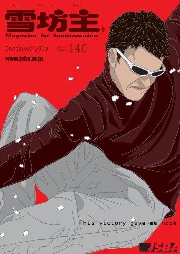 雪坊主 140号 - 日本スノーボード協会