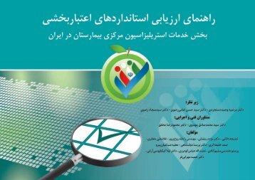 خدمات استریلیزاسیون مرکزی - دانشگاه علوم پزشکی شهید بهشتی