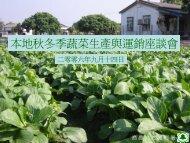 本地秋冬季蔬菜生產與運銷座談會 - 漁農自然護理署