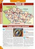Чехия - Page 2