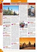 Чехия - Page 4