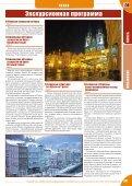 Чехия - Page 5