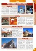 Чехия - Page 7