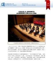 "CIE concert of new talents ""Horizon初聲"""