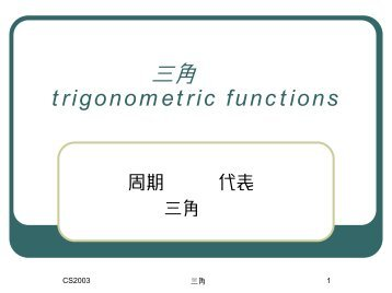 三角関数 trigonometric functions