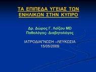 τα επιπεδα υγειας ενηλικων στην κυπρο