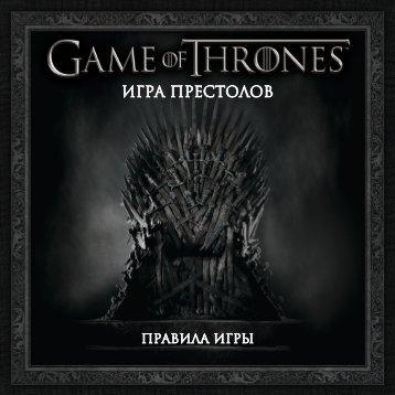 игра престолов - Ответить