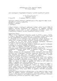 administraciul da sxva kategoriis saqmeebze # 4 aprili (lurji) cskos ...