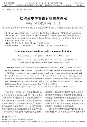 纺织品中挥发性有机物的测定 - 南京工业大学学报(自然科学版)