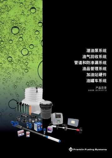 FFS Product Catalog for Asia Pacific - Chinese - Franklin Fueling ...