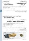 ربط وفك البراغي - Bosch - Page 2