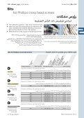 ربط وفك البراغي - Bosch - Page 7