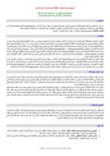 تسجيل جديد لنيماتودا متطفلة على الحشرات في العراق إبراهيم جدوع ...