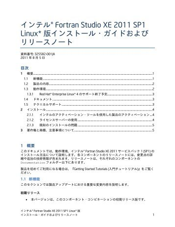 インテル® Fortran Studio XE 2011 SP1 Linux* 版 - XLsoft Corporation