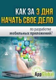 App Global