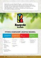Ruspole Brands.pdf - Page 2