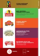 Ruspole Brands.pdf - Page 3