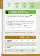 Ruspole Brands.pdf - Page 4